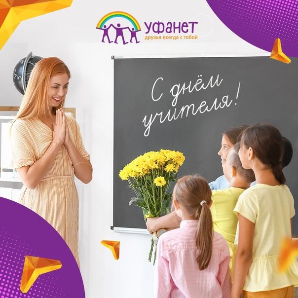 🎈 Уфанет поздравляет всех учителей с профессиональ...