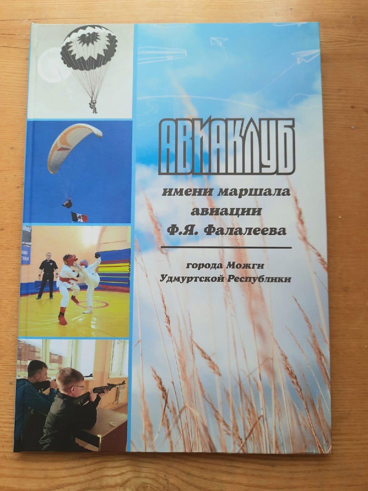 Виктор Михайлович Ткачук издал сборник об истории