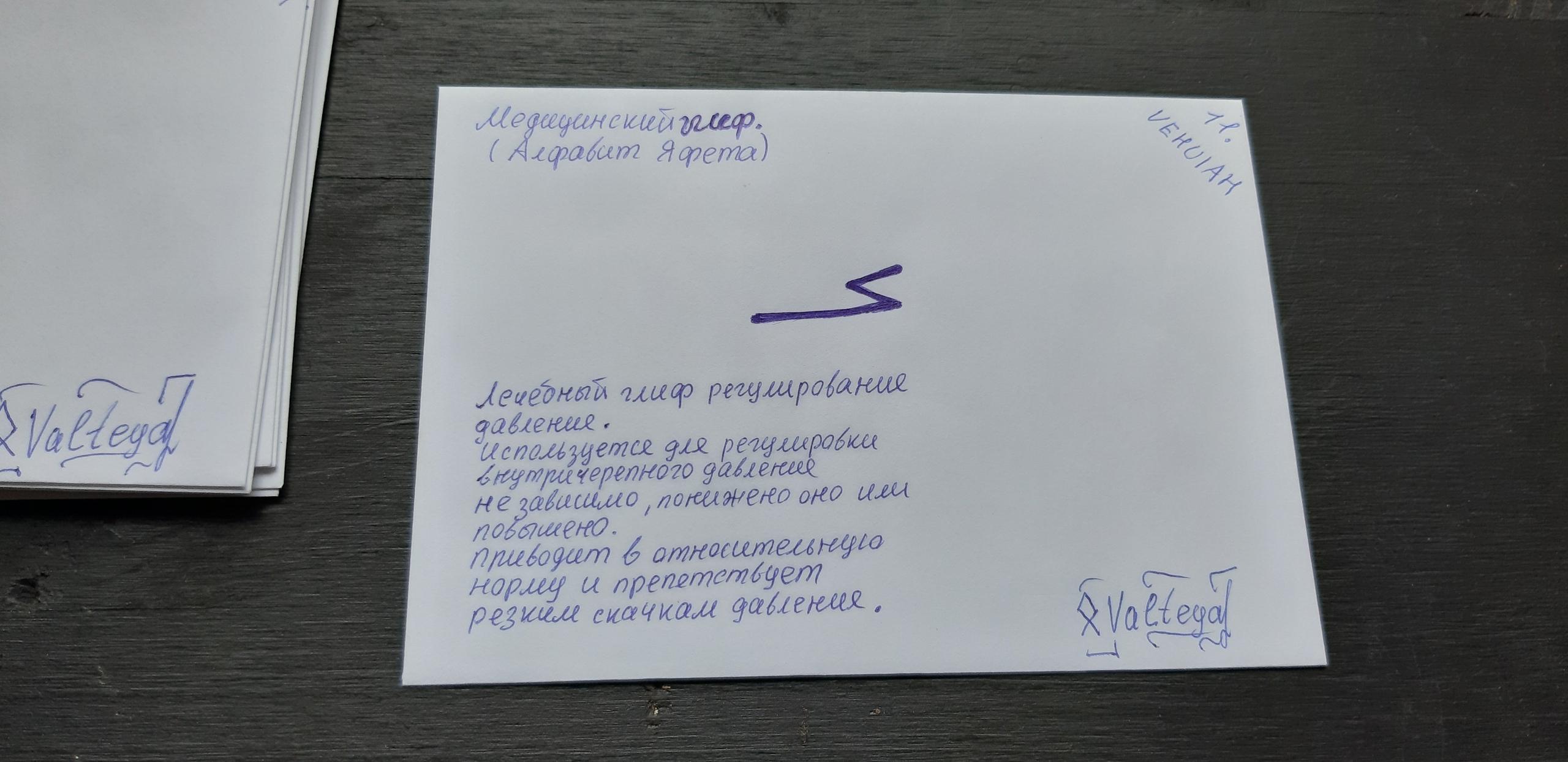Конверты медицинские глифы. Алфавит Яфета 7-CjkF40c4w