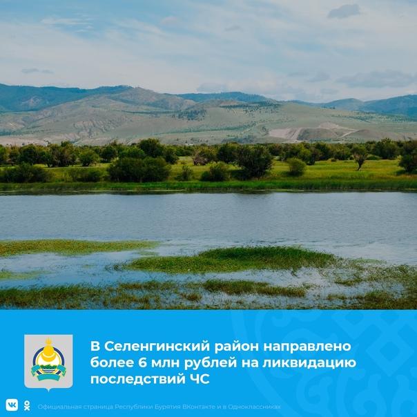 ????Единовременную матпомощь получат 9 жителей Селенгинского района. На выплаты выделено 90 тыс руб из расчета... Улан-Удэ