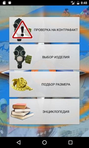 Приложения для Andriod и iOS, изображение №2