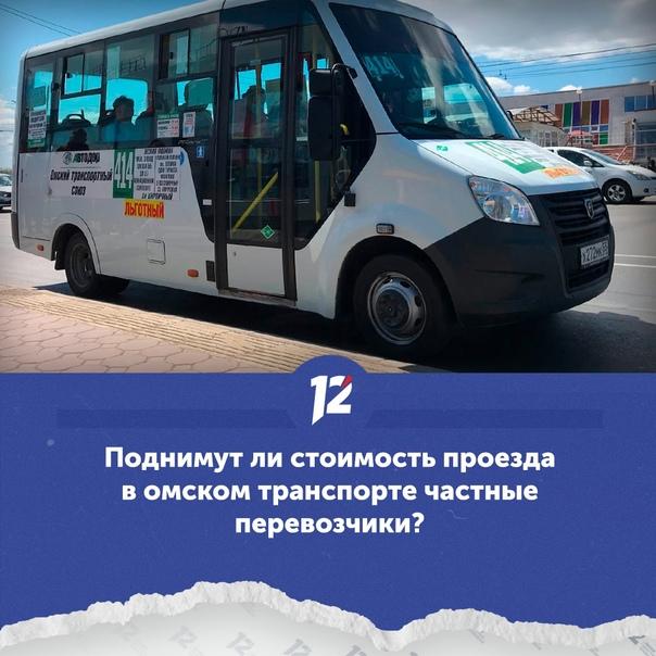Поднимут ли стоимость проезда в омском транспорте частные...