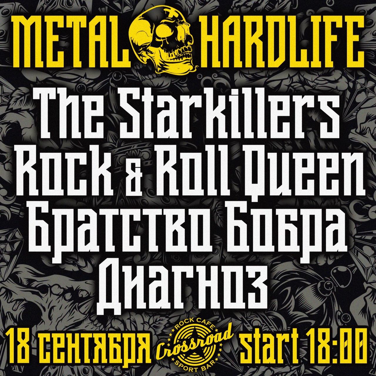 Афиша Metal Hardlife 18 сентября Crossroad Bar