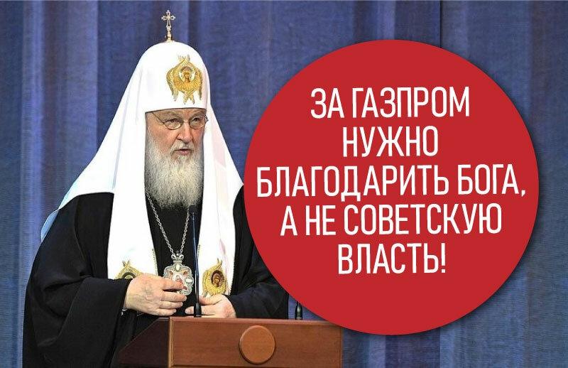 Рассказываю, о чем умолчал Кирилл Гундяев, восхваляя Газпром