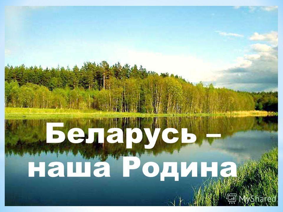 «Беларусь - наша Родина»