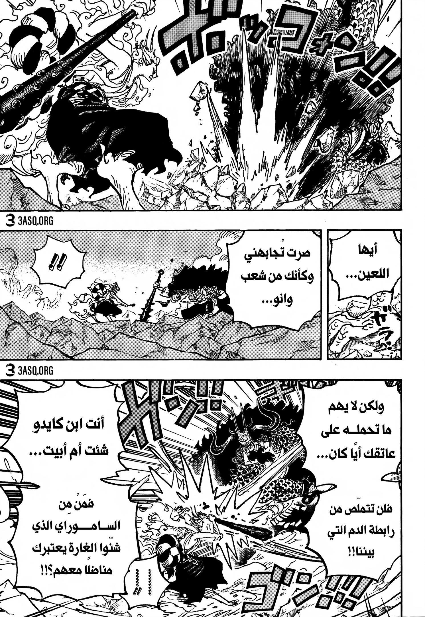 One Piece arab 1025, image №7