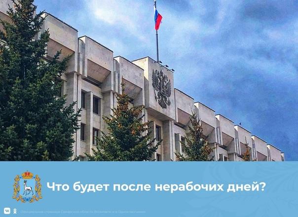 ☝ С 25 октября по 7 ноября в регионе введён режим ...