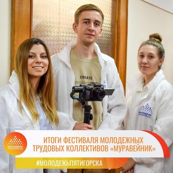 Итоги фестиваля молодежных трудовых коллективов «Муравейник»