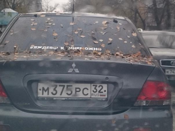 Закройте окно,а то совсем промокла,или пока чего не украли или не угнали #БрянскийВодитель #Брянск Брянск