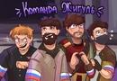 Камушкин Евгений | Томск | 4