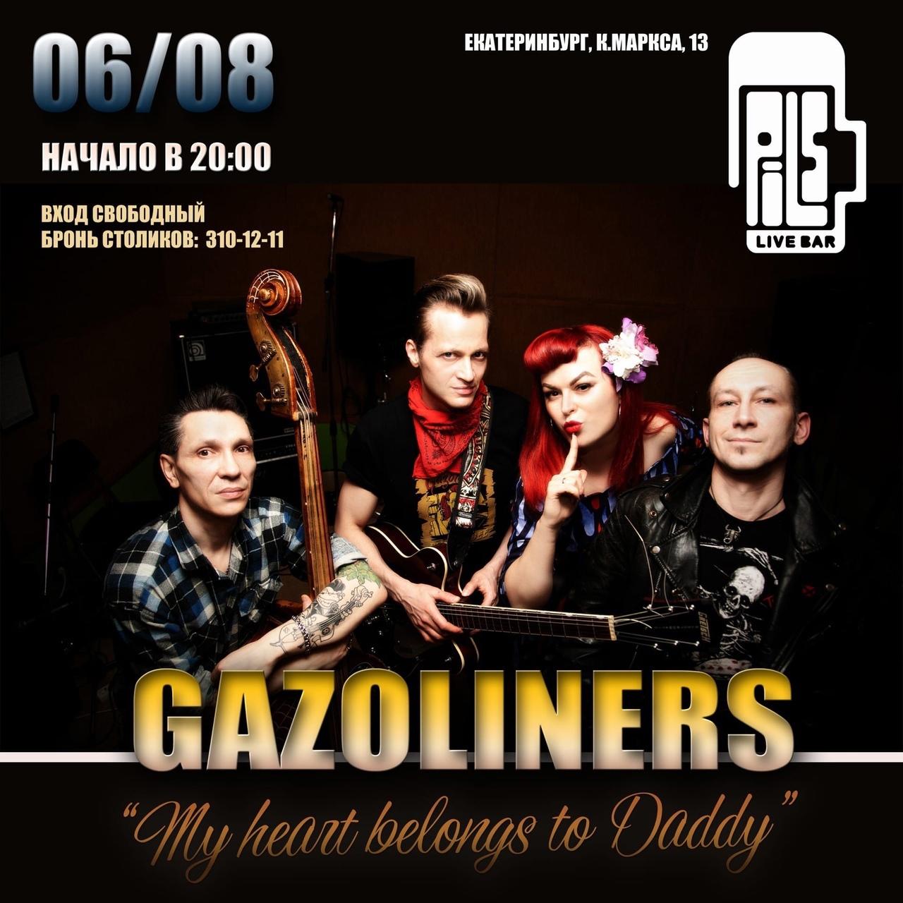 06.08 Gazoliners в Pils Live Bar!