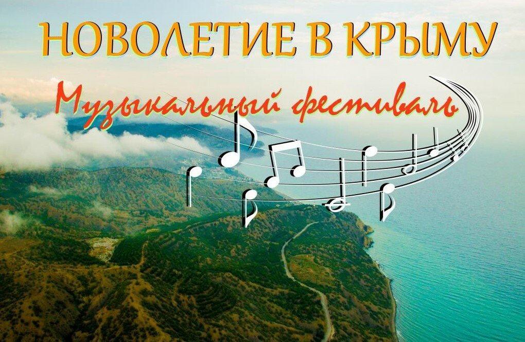 Положение о III Международном фестивале духовно-патриотической и народной песни «Новолетие в Крыму»