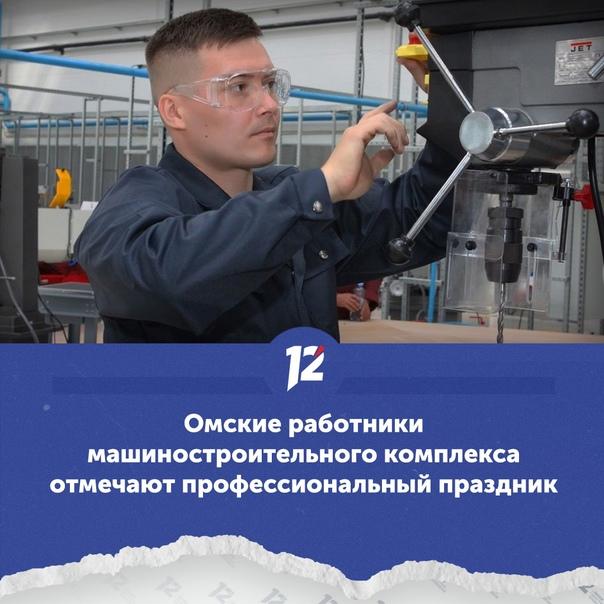 Омские работники машиностроительного комплекса отм...