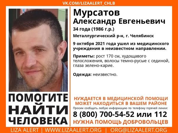 Внимание! Пропал человек! Мурсатов Александр Евгеньевич (...