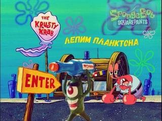Губка боб квадратные штаны - Как слепить планктона Spongebob Squarepants - How to make Plankton