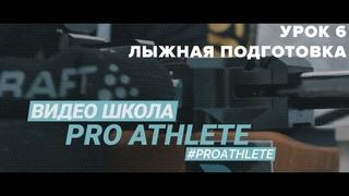 Видео-школа Proathletes. Лыжная подготовка. Урок 6