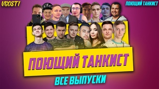 ПОЮЩИЙ ТАНКИСТ - ВСЕ ВЫПУСКИ