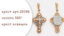 Золотой освященный крест арт.20786
