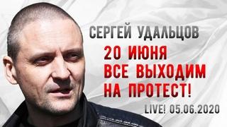 LIVE! Сергей Удальцов: 20 июня все выходим на протест!