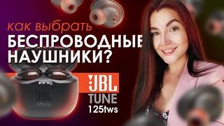 JBL tune 125tws БЕСПРОВОДНЫЕ НАУШНИКИ   для бега и жизни   обзор   КАК выбрать наушники?