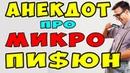АНЕКДОТ про МИКРО Член и Врача Самые Смешные Свежие Анекдоты