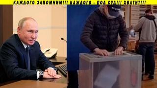 Воров выборов -  под суд!!! Скандал на избирательном участке! Вбросы и фальсификации