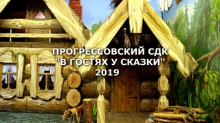 Прогрессовский СДК  В ГОСТЯХ У СКАЗКИ 2019