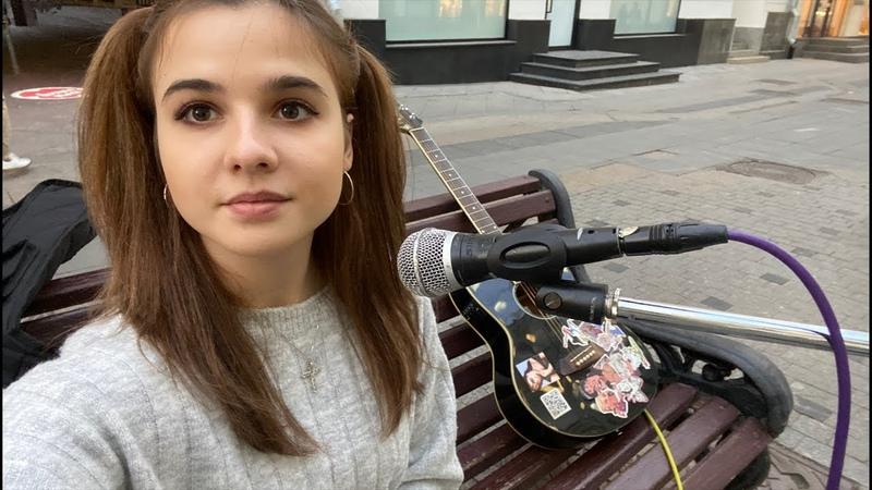 Стрим девушка поёт на улице в Москве уличный музыкант