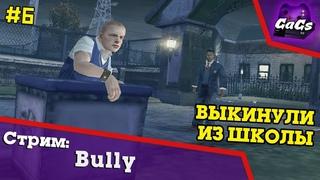 Бесконечное Лето   Bully / Булли   ПРОХОЖДЕНИЕ