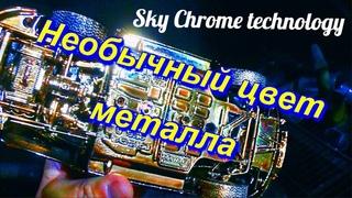 Необычный  цвет металла от Sky Chrome technology