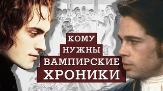 Чего ждать от «Вампирских хроник» Энн Райс: философия упырей в фильмах и книгах
