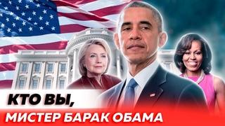 Кто вы, мистер Барак Обама