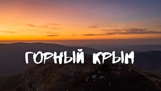 Горный Крым аэросъемка 4K. Водопад Джур Джур. Лысый Иван. Алушта     DJI MAVIC 2