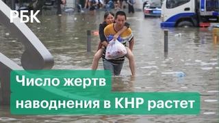 В Китае грудного ребенка достали из-под завалов. Затопленная провинция Хэнань возвращается к жизни