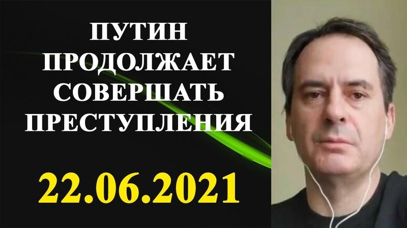 Христо Грозев Путин продолжает совершать преступления