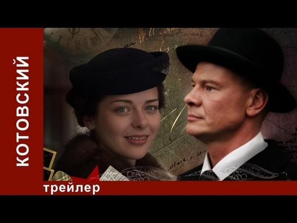 Котовский Трейлер 2 StarMedia Историко приключенческая Драма