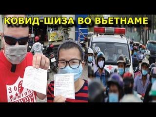 Ковидное безумие во Вьетнаме