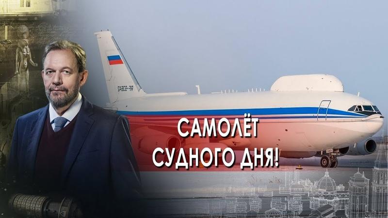 Самолет судного дня Невероятные приключения проституток в России Неизвестная история 18 10 2021