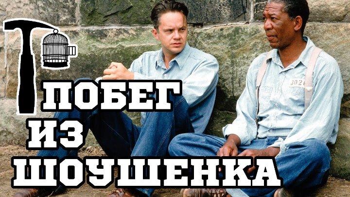 Побег из Шоушенка 1994 Мой Любимый Фильм Лучший перевод Videogram