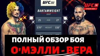 Шон О'Мэлли - Марлон Вера / ПОЛНЫЙ ОБЗОР БОЯ на UFC 252 О'Мэлли против Веры
