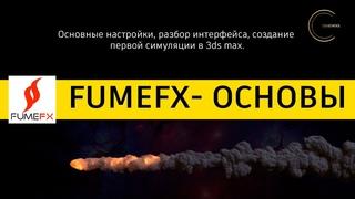 FumeFX 5 за 1 час. Гайд для чайников.