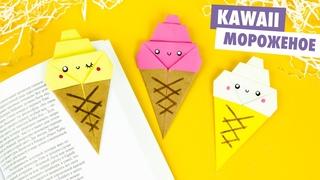 ОРИГАМИ МОРОЖЕНОЕ ИЗ БУМАГИ | DIY KAWAII PAPER ICE CREAM