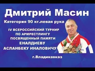 Д.Масин категория 90 кг. IV Всероссийский открытый турнир памяти Еналдиева Асланбека Иналовича.