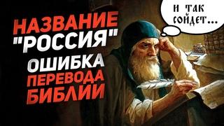 """НАЗВАНИЕ """"РОССИЯ"""" - ОШИБКА ПЕРЕВОДА БИБЛИИ"""