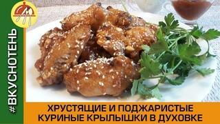 Куриные Крылышки Хрустящие в Медовом Соусе в Духовке Самые Вкусные Кисло сладкий соус для курицы