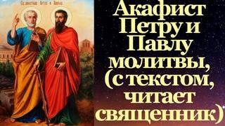 Акафист Петру и Павлу, с текстом, слушать, читает священник, молитва