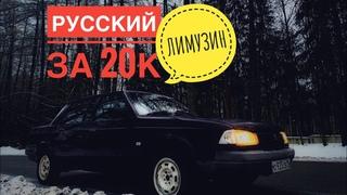 РУССКИЙ ЛИМУЗИН ЗА 20к