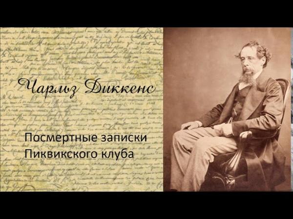 Чарльз Диккенс Посмертные записки Пиквикского клуба Часть 2 Аудиокнига