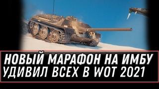 НОВЫЙ МАРАФОН НА ИМБУ УДИВИЛ ИГРОКОВ WOT -  Е25 ОТ ВГ! 2500 ГОЛДЫ НА ХАЛЯВУ В world of tanks 2021