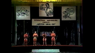 Мистер Урал 1990 год -  абсолютное первенство